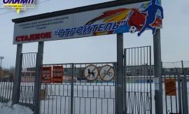 стадион «СТРОИТЕЛЬ»