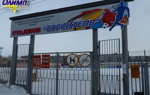 """стадион """"СТРОИТЕЛЬ"""""""
