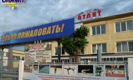 спортивный зал «АТЛЕТ»