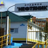 """стадион """"НЕФТЯНИК"""""""
