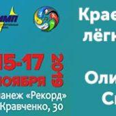 В Ачинске пройдут краевые соревнования по лёгкой атлетике на призы двукратной Олимпийской чемпионки Светланы Мастерковой